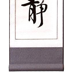 Chinese 'Serenity' Symbol Wall Art Scroll Painting