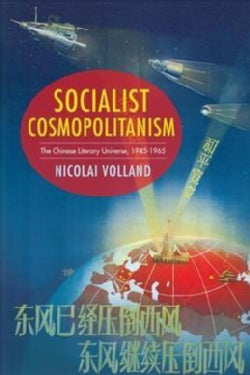 Socialist Cosmopolitanism: The Chinese Literary Universe, 1945–1965 (Hardcover)