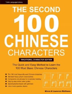 The Second 100 Chinese Characters: Traditional Character Edition: The Quick and Easy Method to Learn the Second 1... (Paperback)