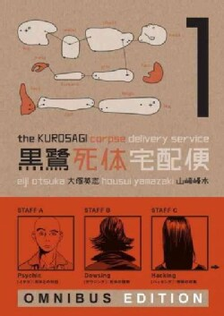 The Kurosagi Corpse Delivery Service Omnibus 1 (Paperback)