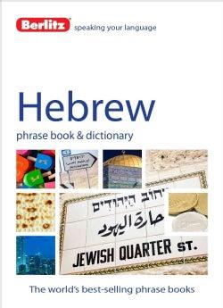 Berlitz Hebrew Phrase Book & Dictionary (Paperback)