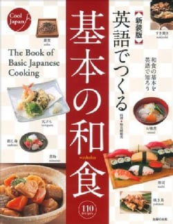 The Book of Basic Japanese Cooking (Paperback)