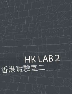Hk Lab 2: An Exploration Of Hong Kong Interior Spaces (Paperback)