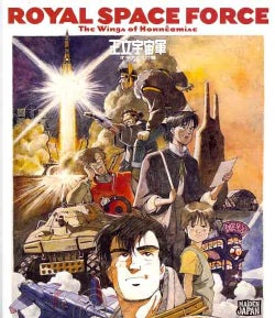 Royal Space Force: The Wings of Honneamise (Blu-ray Disc)