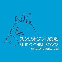 VARIOUS ARTISTS - STUDIO GHIBLI SONGS