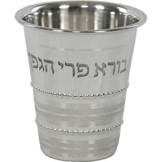 Kiddush Cup Stainless Steel  Beaded Design 3.5""