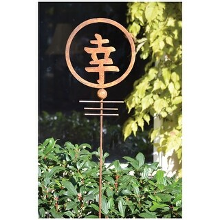 Happiness Garden Stake - Chinese Character Rusted Metal Lawn Ornament