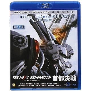Next Generation: Patlabor the Movie (Tokyo War) - 2015 Director's Cut [Blu-ray]