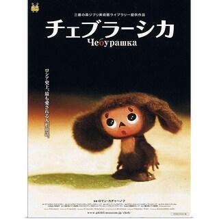 "Link to ""Cheburashka (1972)"" Poster Print Similar Items in Art Prints"