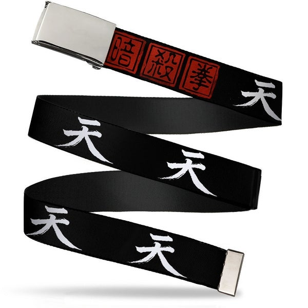 Blank Chrome Buckle Street Fighter Assassin's Fist Japanese Character Web Belt - S