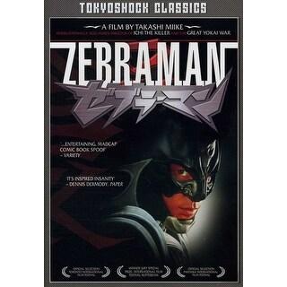 Zebraman [DVD]