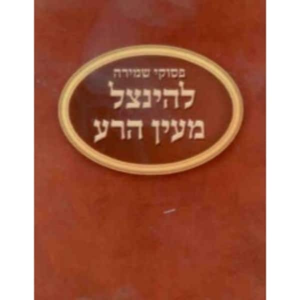 Shmirah For Ayin Hara Pocket Size 3.5x3""