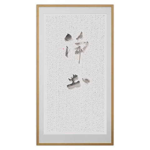 Land of Eternal Purity by Gu Yunrui Chinese Calligraphy Print Solid Wood Frame 33 x 64