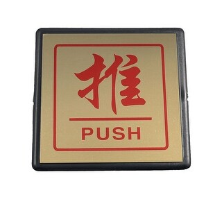 Unique Bargains Office Wall Door Red Push Sign Square Board Plastic Instruction Sticker