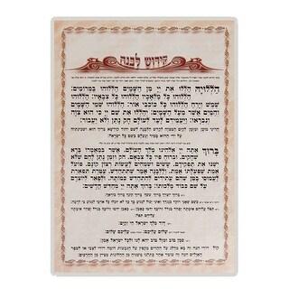 "Kiddush Levanah 1 Pg. Ashkenazi  13.13x9.38"""